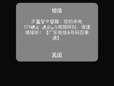 骚扰电话太甚,盼中国联通与奇安信的合资公司有更强解决方案