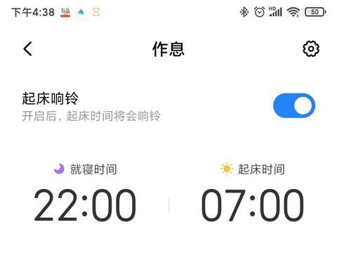 小米手机新增新功能:作息管理