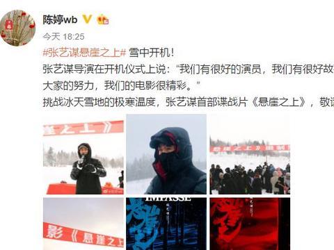 张艺谋娇妻陈婷晒老公新戏开机照,69岁张艺谋挑战极寒环境拍戏
