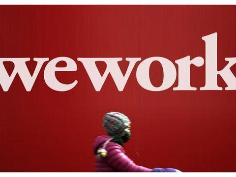 太艰难了!WeWork考虑取消全球100个租赁合同
