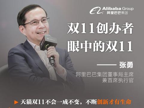 阿里巴巴董事局主席张勇:成为剁手党,才懂剁手党的痛苦和快乐