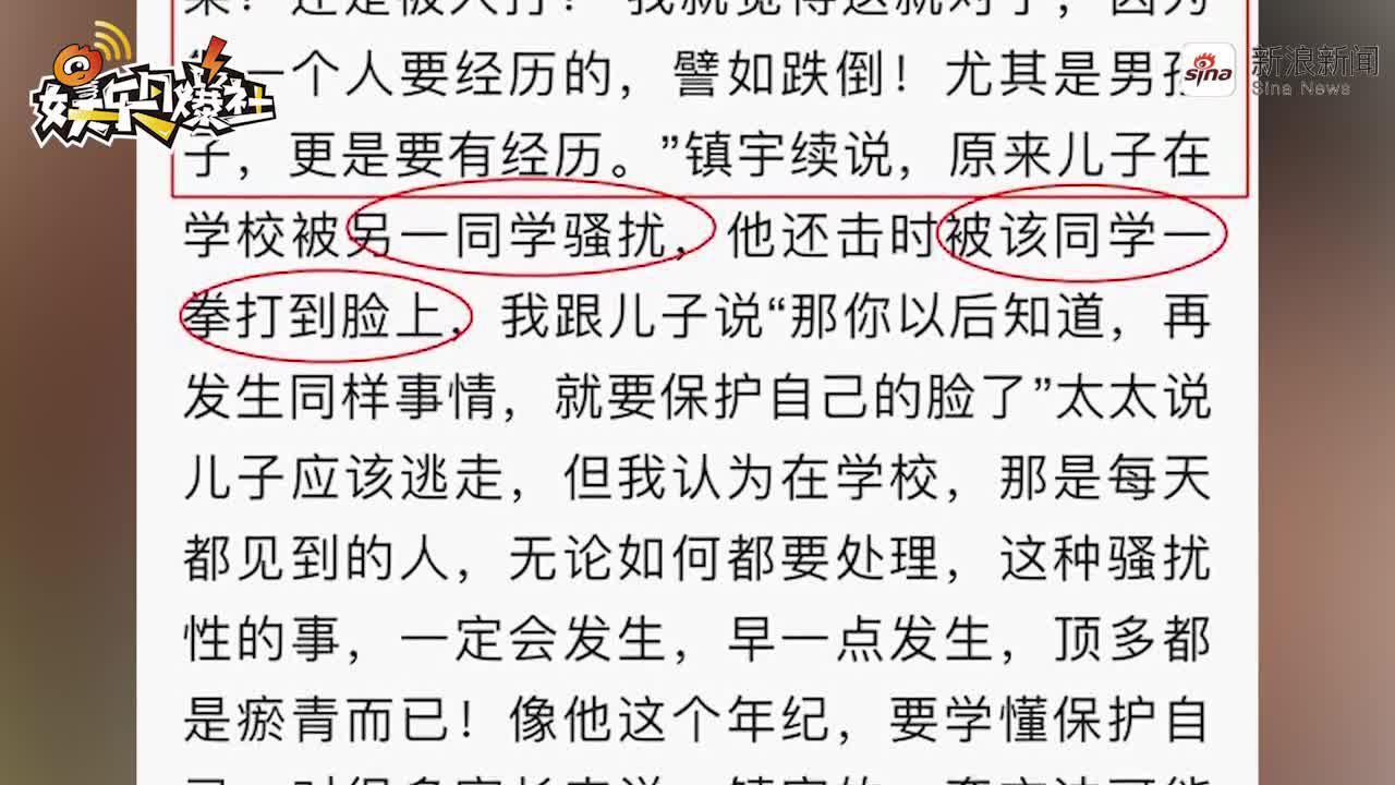 视频:吴镇宇曝儿子曾遭校园暴力!费曼被打到脸上淤青