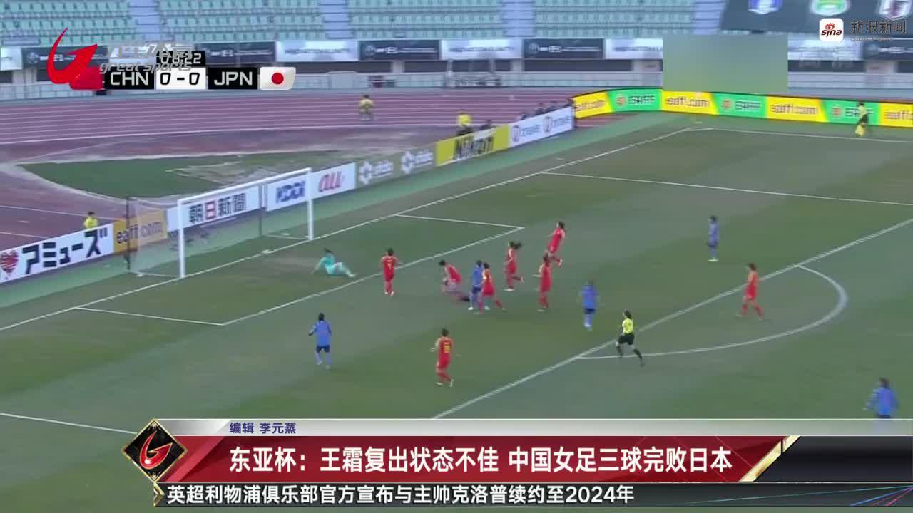 东亚杯中国女足三球完败日本