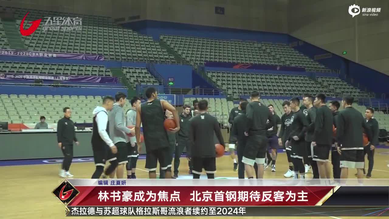 视频-林书豪成为焦点 北京首钢