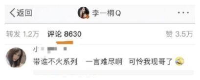 """李一桐与李现合作被评""""带谁不火"""" 回应:我体寒"""