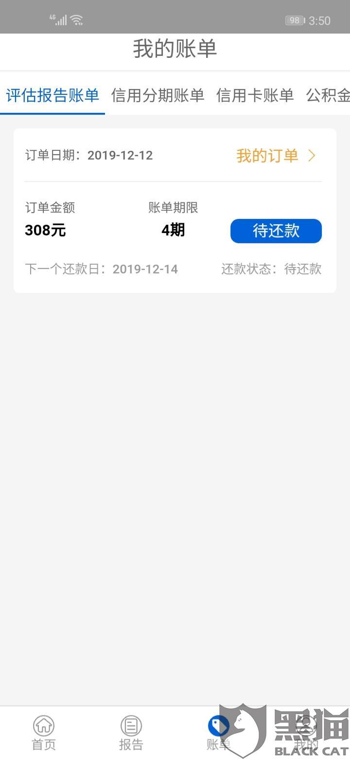 黑猫投诉:普惠有借强制购买个人征信评估报告