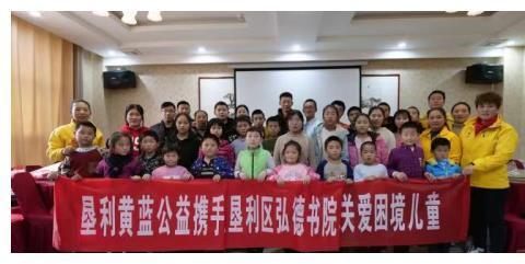 东营黄蓝公益携手弘德书院为贫困学生捐献图书
