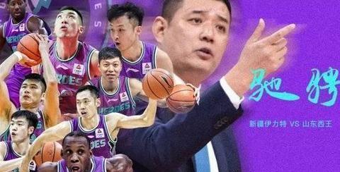 驰骋疆场!山东男篮发布客战新疆海报,球队可否打破不胜魔咒