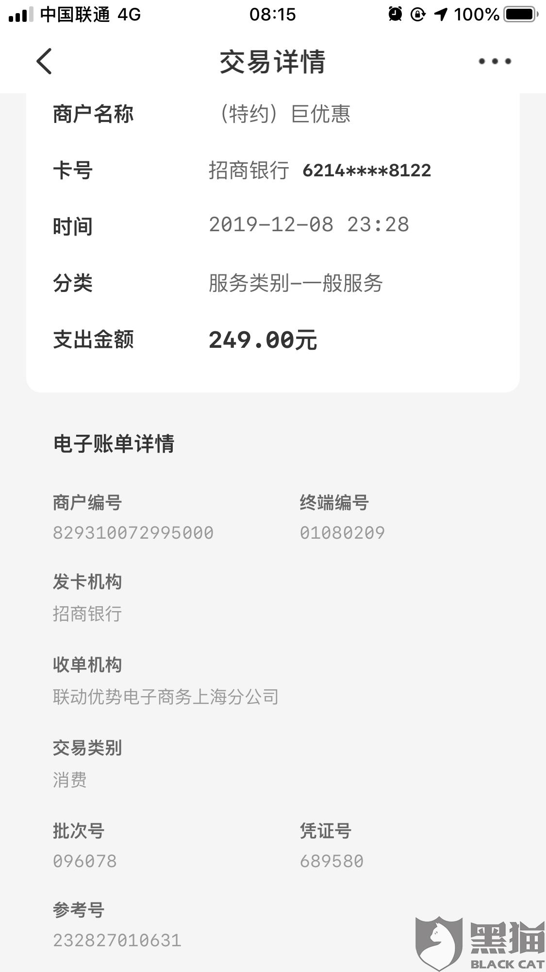 黑猫投诉:联动电子商务上海分公司强制扣249会费