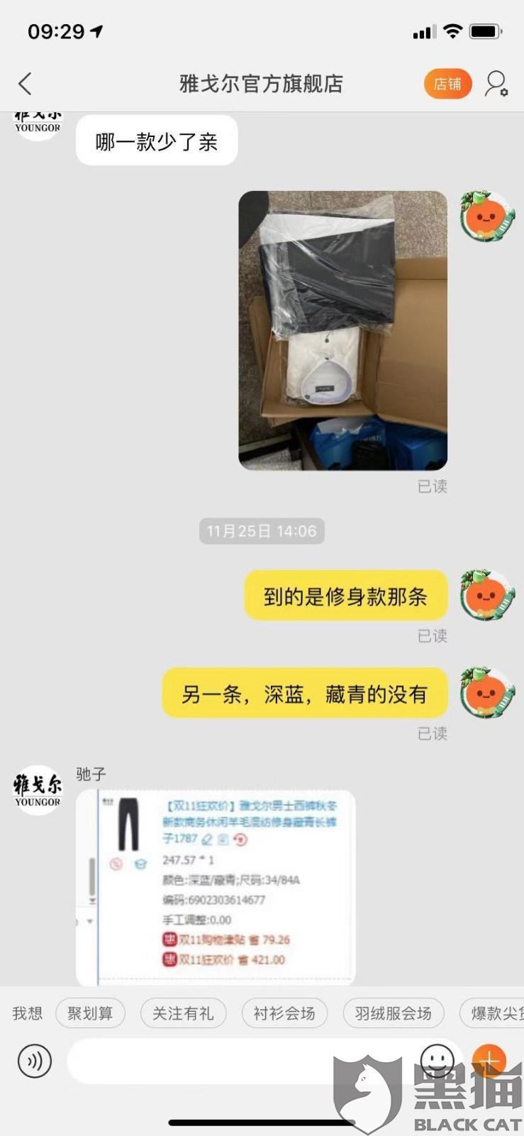 黑猫投诉:雅戈尔天猫漏发货物推卸责任给消费者,各种机器人回复毫不顾及客户感受