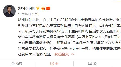 何小鹏:前9月中国卖给真实消费者的电动车仅十几万辆