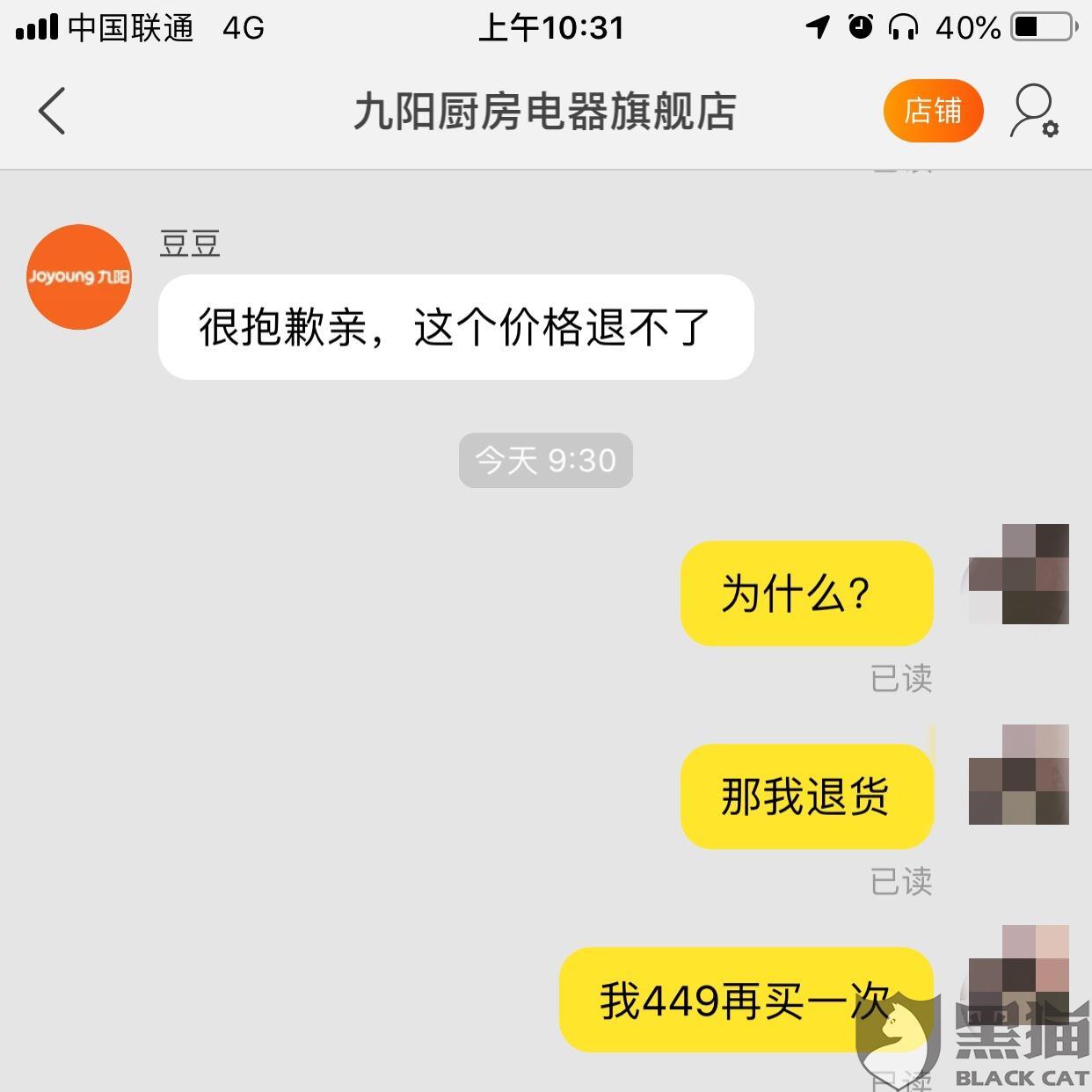 黑猫投诉:天猫九阳厨房电器旗舰店虚假宣传