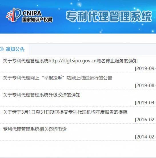 """在黑龙江自贸区办""""专利代理机构执业许可"""" 本月起实行告知承诺制"""