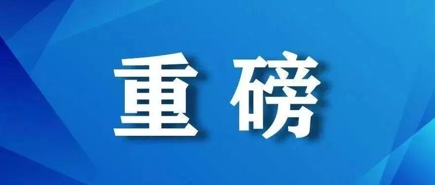 重磅!南昌市出台消防救援队伍保障机制