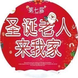 """【西宁亲子活动】""""2019圣诞老人来我家""""今起报名啦!圆孩子一个童话梦~"""
