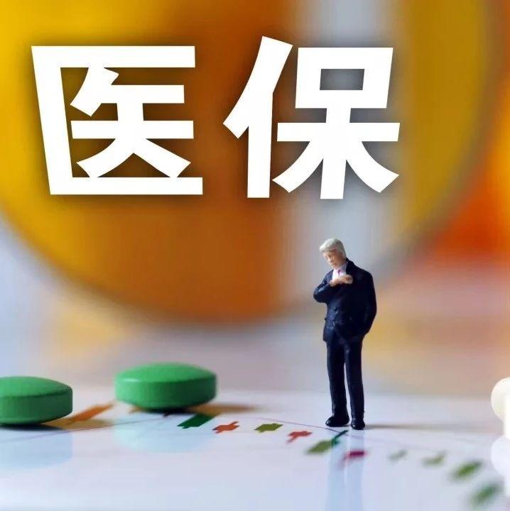 便民!手机能缴费!哈尔滨市城乡医保线上缴费系统近期上线!