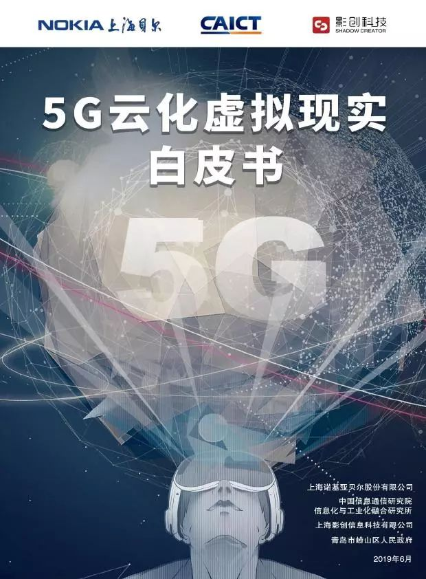 影创科技&CAICA:5G云化虚拟现实白皮书