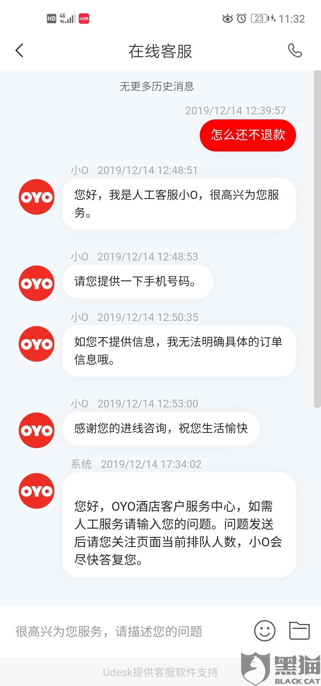 黑猫投诉:OYO酒店软件不退款