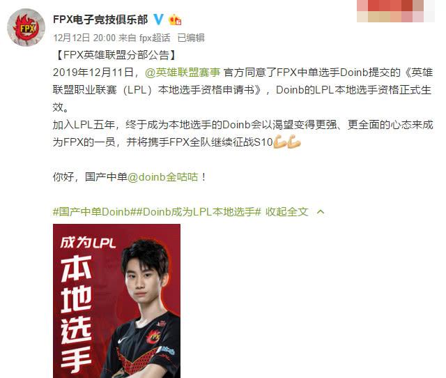 Doinb成为本土选手后,韩国网友狂怒不止,那他服兵役该怎么办?