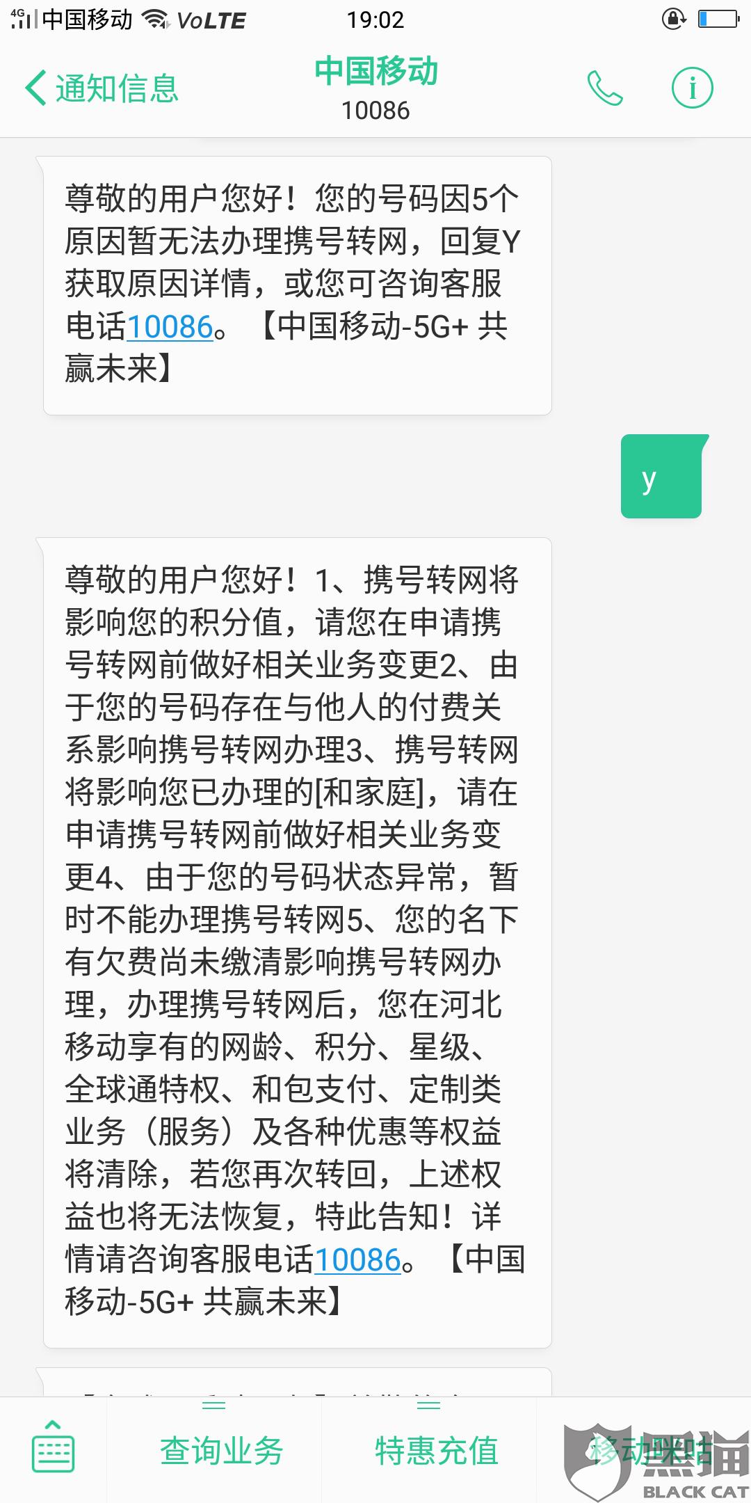 黑猫投诉:中国移动携号转网缴纳违约金