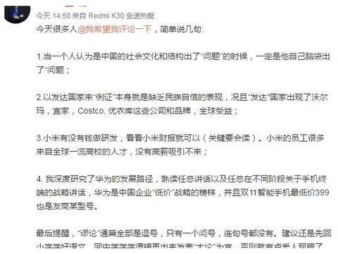 小米副总卢伟冰您能正面回答小熊猫的问题吗?