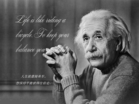 爱因斯坦留给人类最伟大的科学财富并不是相对论,而是它