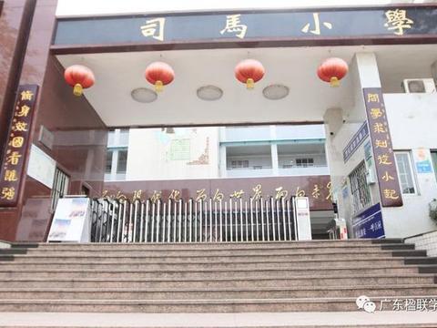 """东莞司马小学举行该校荣膺""""广东省楹联文化教育基地""""授牌仪式"""