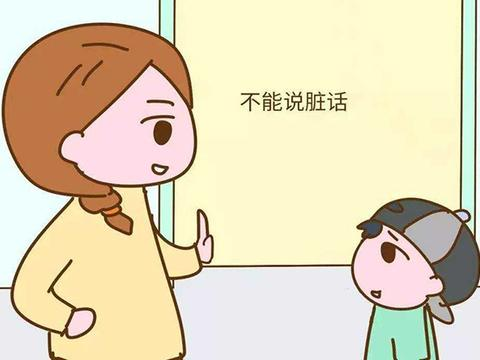 二胎宝妈告诉你 宝宝为什么爱说脏话