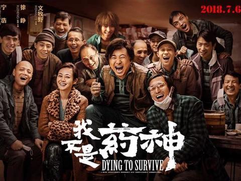 豆瓣公布2009-2019国产片十佳评选榜单,《我不是药神》登顶