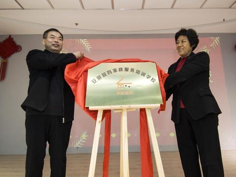 安徽靓妈家政服务培训学校在蚌埠市妇幼保健院揭牌