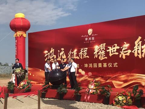 于繁华处境藏法式浪漫之家-坤鸿园项目奠基仪式正式启动