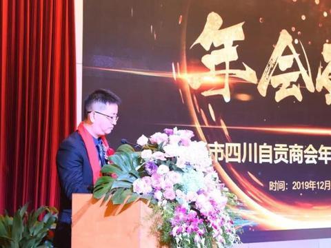 咸宁市品牌315受邀出席东莞市四川自贡商会2020年迎新晚会