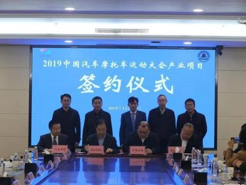 """以""""铁马""""促进汽车产业发展 7大项目签约落户武汉开发区"""