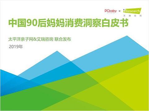 太平洋亲子网联合艾瑞发布《2019年中国90后妈妈消费洞察白皮书》