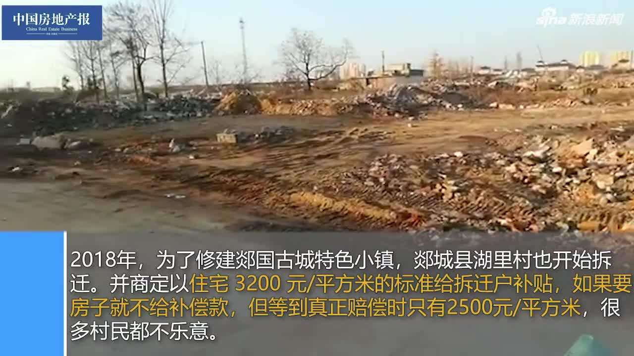 视频|山东郯城强拆怪象:拆而不建批少占多 违建别墅