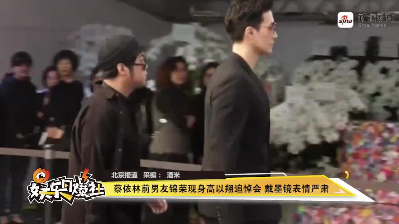 视频:蔡依林前男友锦荣现身高以翔追悼会 戴墨镜表情严肃