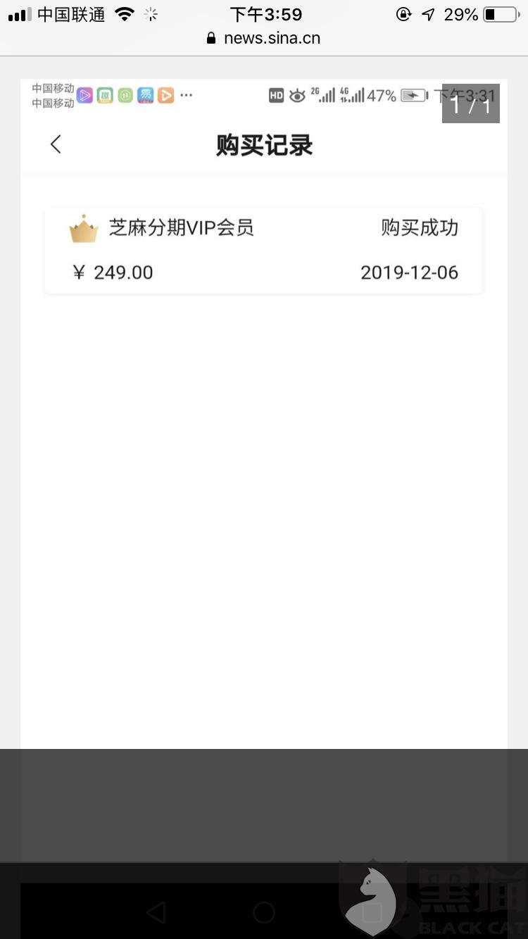 黑猫投诉:芝麻分期app上海盏灯信息有限公司