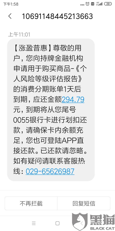 黑猫投诉:前天晚上下载了涨盈普惠app注册绑定银行卡。弹出验证码就自动生成一个评估收费。