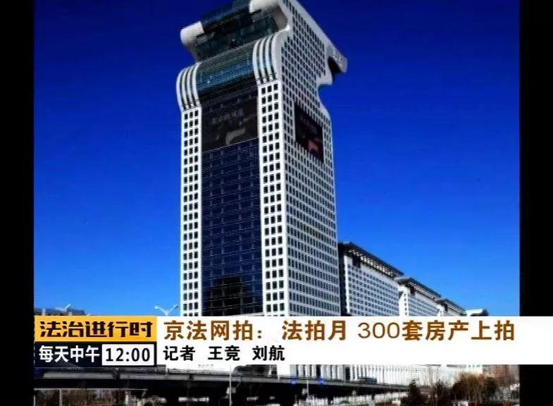 累计成交238.8亿元!北京300套房产上网拍卖!