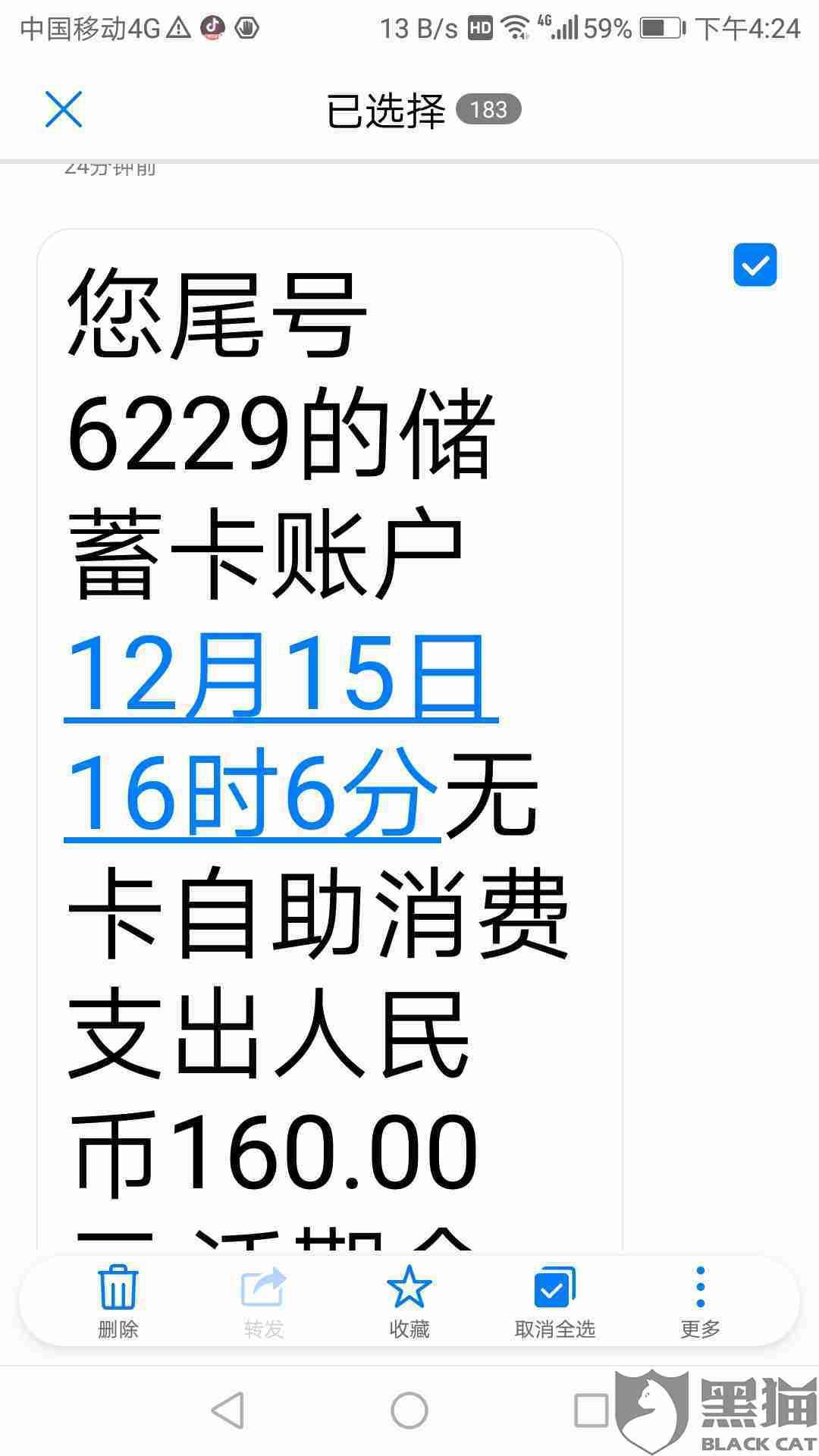 黑猫投诉:上海猎熊无故扣取银行卡款160元, 且没有任何提醒。