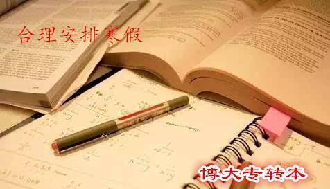 苏州无锡南京五年制专转本助你离梦想更近一步
