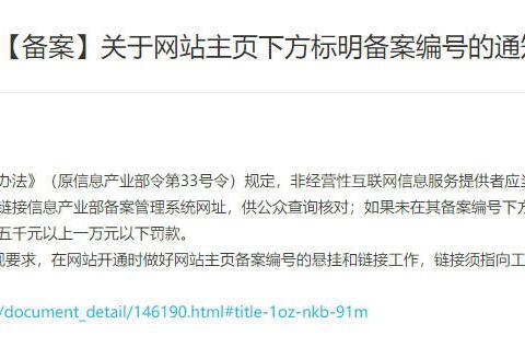 阿里云发布关于网站主页下方标明备案编号的通知