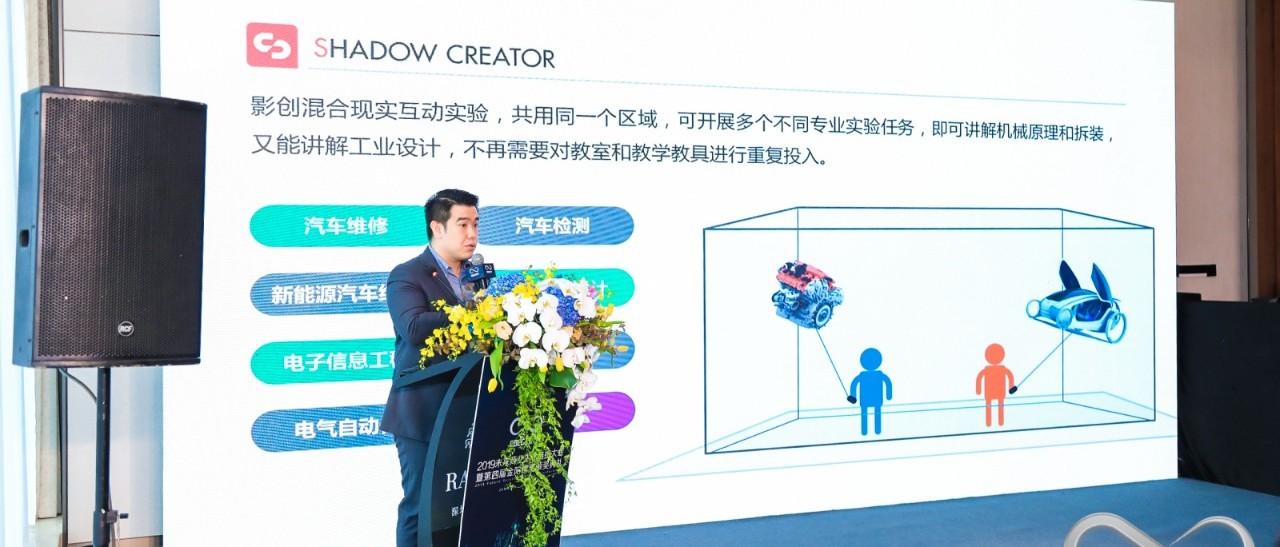 FBEC2019 | 影创科技COO胡金鑫:5G云化虚拟现实的机遇与挑战