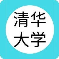 高考生可报!清华大学2020科学与工程挑战赛、人文与社科冬令营报名开始