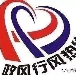 【节目预告】昭通市市场监督管理局上线昭通电台《政风行风》热线