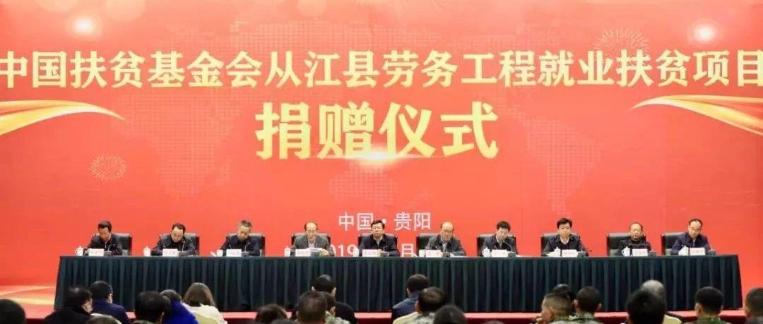 中国扶贫基金会从江县劳务工程扶贫项目捐赠仪式在贵阳举行