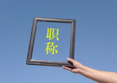 2020年湖南省专技人员如何晋升职称?做好准备才能一举拿下!