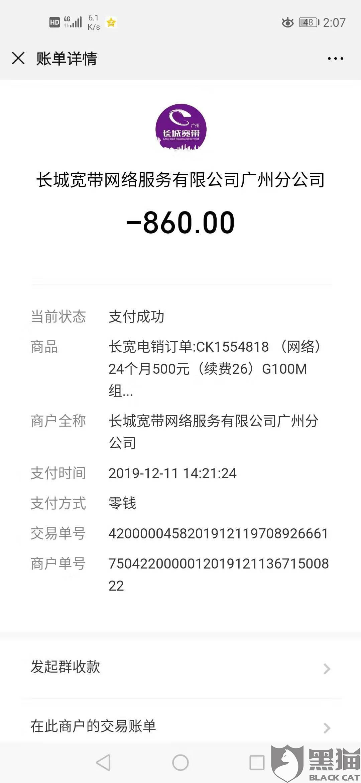 黑猫投诉:广州长城宽带在宽带未到期就以升级为由停了网,说要续费升级才可以接通,续费了不能上