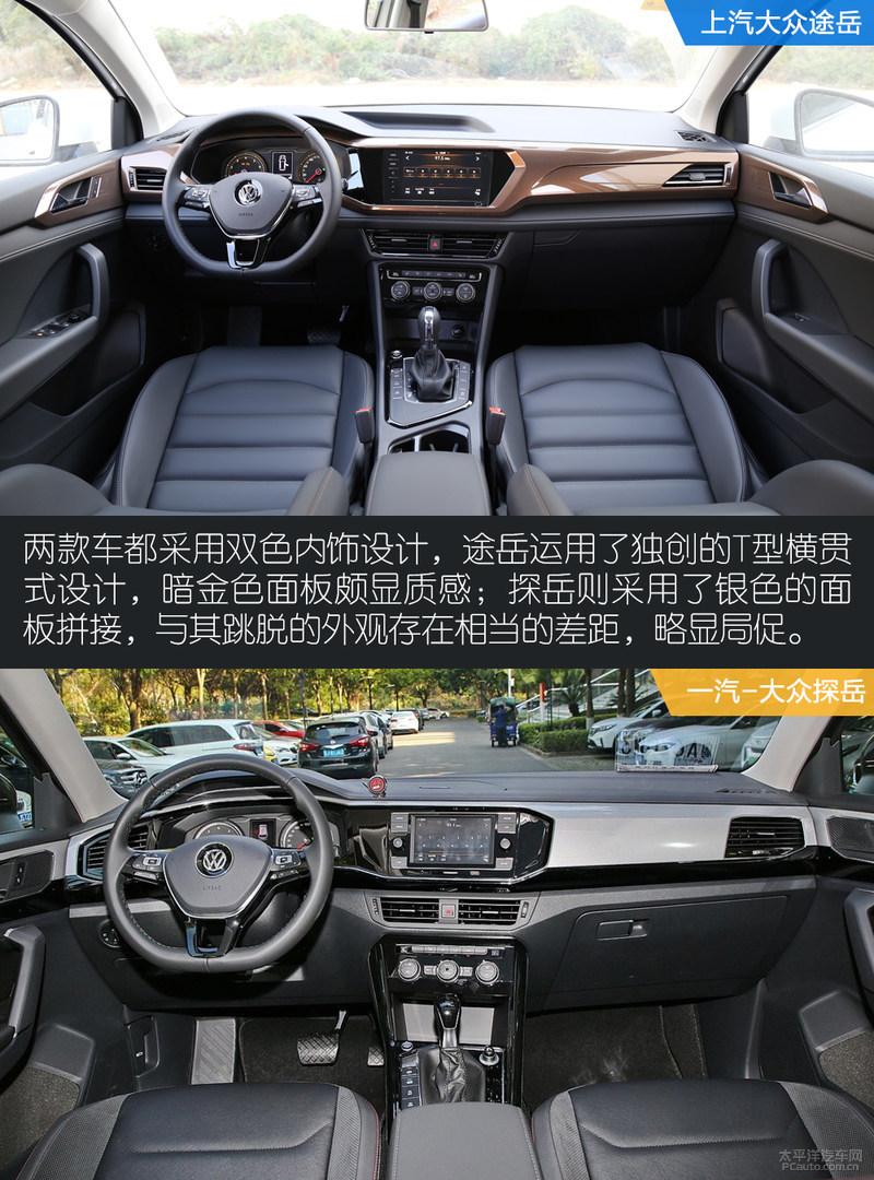 高品质SUV之选 上汽大众途岳VS一汽-大众探岳