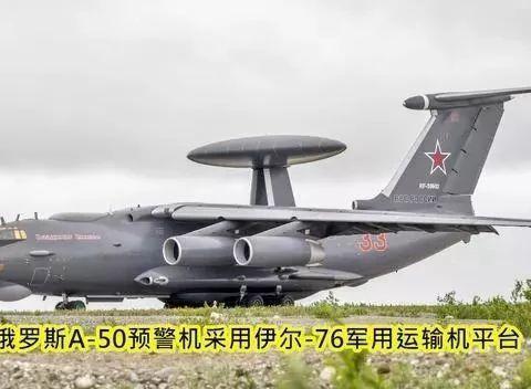 运-20是我国最佳预警机平台吗?美日都选客机改装,我国要等C929